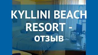 KYLLINI BEACH RESORT 4 Греция Пелопоннес отзывы – отель КУЛЛИНИ БИЧ РЕЗОРТ 4 Пелопоннес отзывы видео