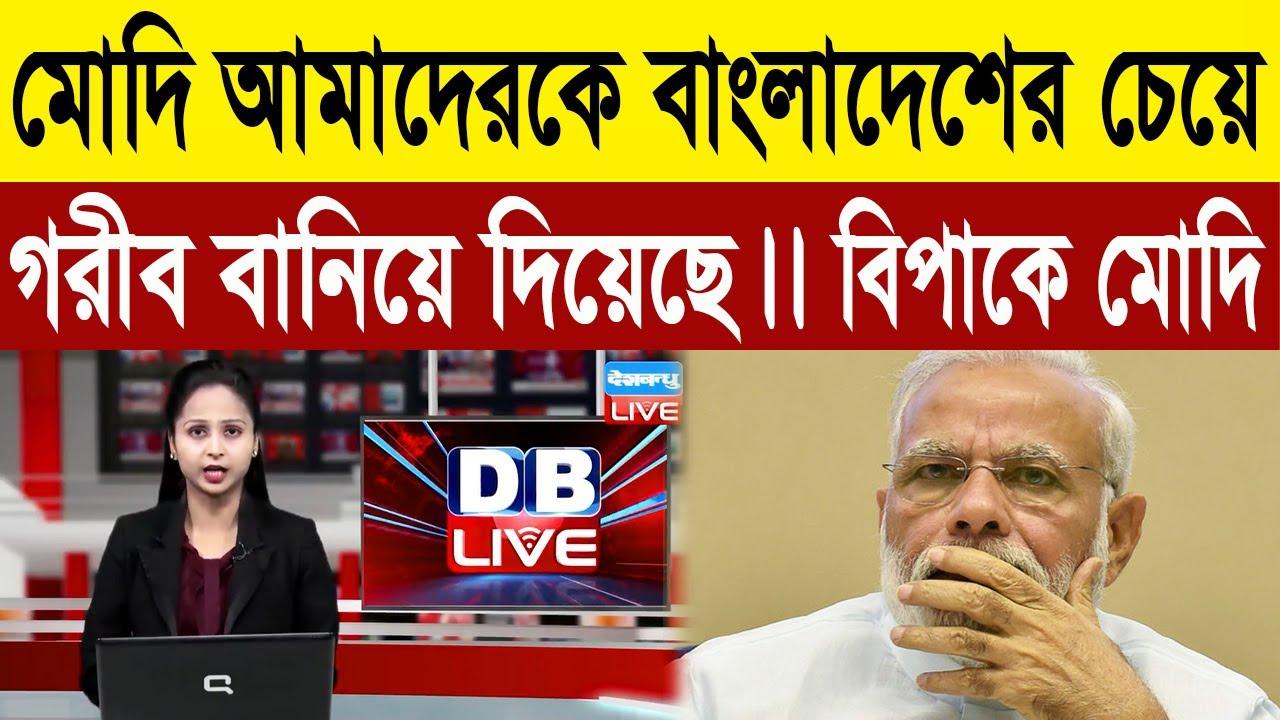 বাংলাদেশের উন্নয়ন  নিয়ে বিজেপি ও কংগ্রেসের লড়াই । Indian media on Bangladesh । BD Tube