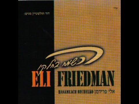אלי פרידמן - יקומון Eli Friedman