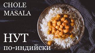НУТ по-индийски - ЧОЛЕ МАСАЛА