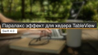 Paralax эффект для хедера нашего TableView (Swift 4)