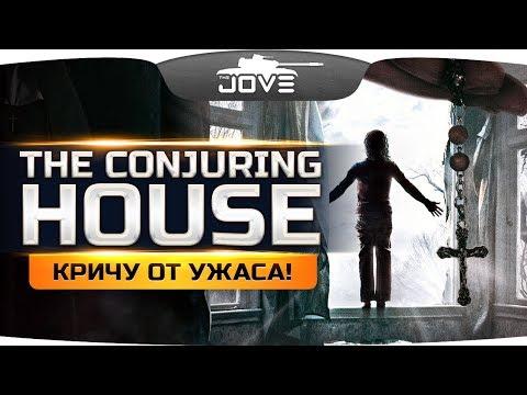 ПАРАНОРМАЛЬНОЕ ЯВЛЕНИЕ ● The Conjuring House
