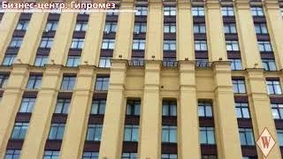 Смотреть видео WIKIMETRIA  Бизнес-центр: Гипромез   АРЕНДА ОФИСА В МОСКВЕ онлайн