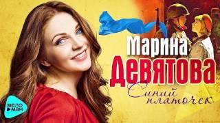 Скачать Марина Девятова Синий платочек Official Audio 2017
