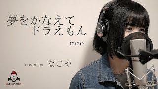 夢をかなえてドラえもん / mao 【ドラエモン 主題歌】