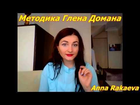 Методика Глена Домана.ТУРЕЦКИЙ ЯЗЫК. ВСТУПЛЕНИЕ