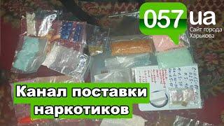 В Днепропетровской области «накрыли» канал поставки наркотиков из Харьковщины
