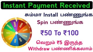 Unlimited Spin Earning App || Daily Earning ₹50 To ₹100 || Explained In Tamil.