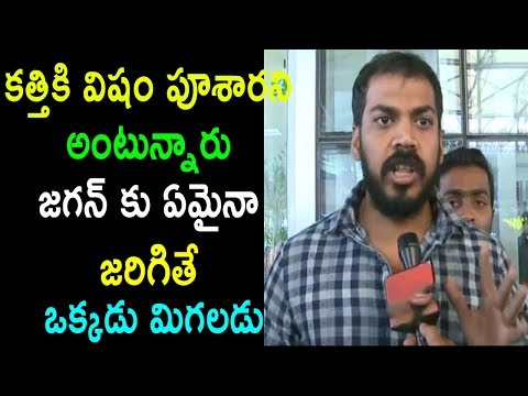 YSRCP MLA Anil Kumar Yadav Comments On TDP   Jagan Vishaka Airport Selfie Incident   Cinema Politics
