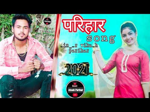 Download Parihar Song छोरी ऐसी नची नैन से नोन मिलाऐगई छल्लो दिल में बसी रसिया .2021