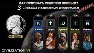 Гайд - Как 100% основать религию первым Civilization 6 | VI на божестве! 3 способа(, 2016-11-12T20:12:24.000Z)