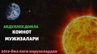 АБДУЛЛОХ ДОМЛА-КОИНОТ МУЖИЗАЛАРИ