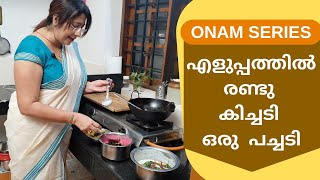 Onam Series 2: How To Make Cucumber Kichadi || Betroot Kichadi || Pineapple Pachadi || Lekshmi Nair