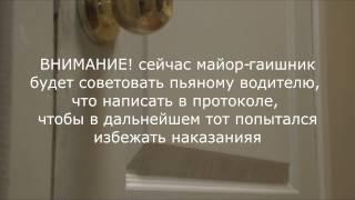 Копия видео бухие защитники ГАЙцов довыёживались ч4 epic fail
