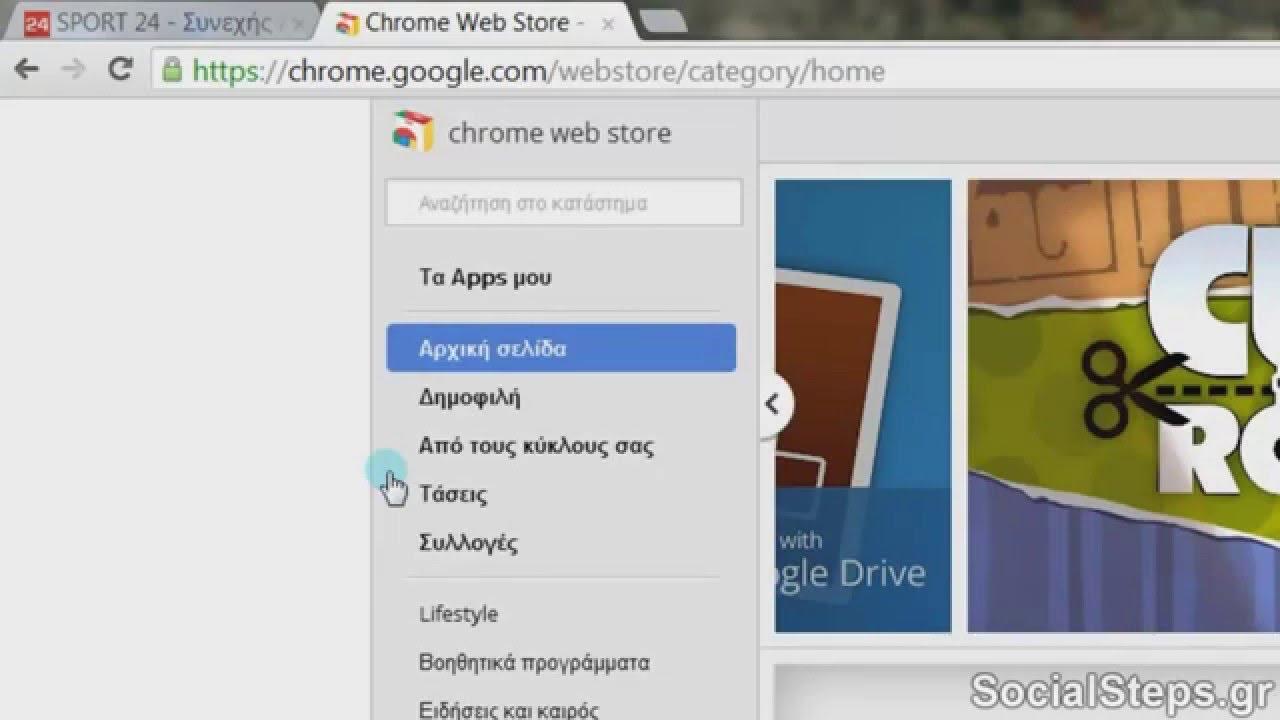 Αφαίρεση διαφημίσεων στο Google Chrome με Adblock - YouTube