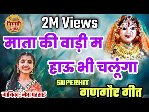 02 Gangour Hau bhi chlunga music by Piyush kushwah