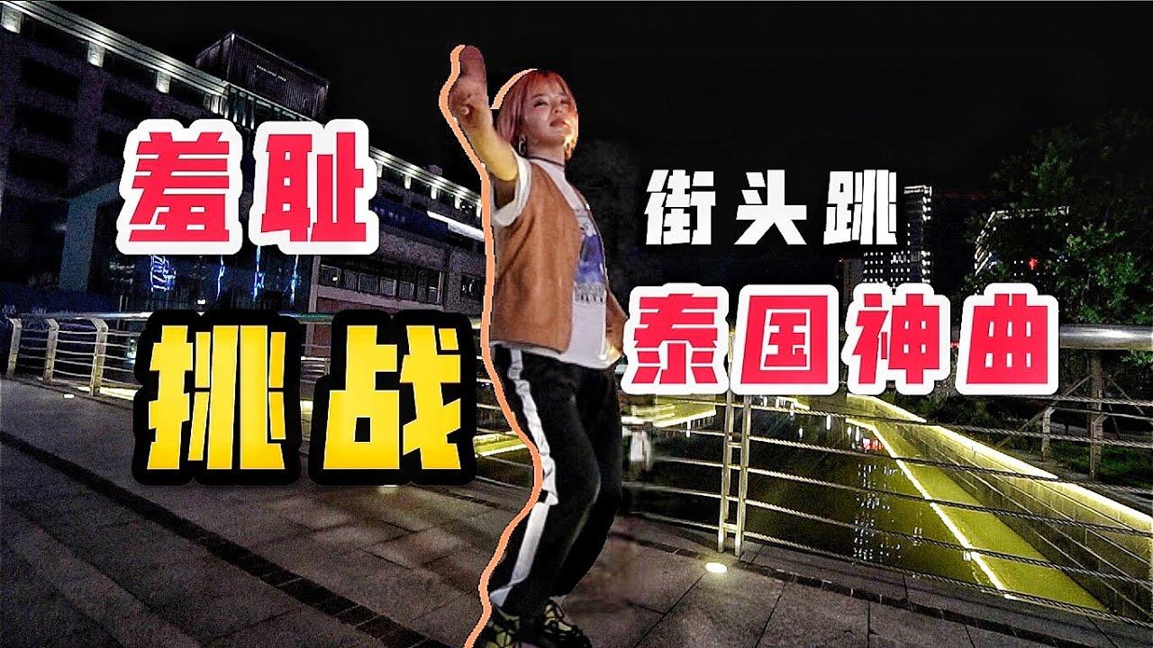 超羞耻挑战!在街头跳泰国魔性舞蹈,看看路人反应如何?