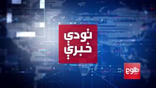 TAWDE KHABARE: Attacks on Economic Projects Affects Infrastructure