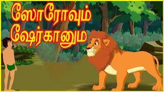 ஸோரோவும் ஷேர்கானும | Zoro And Sher Khan | Tamil Cartoon Story | தமிழ் கார்ட்டூன் | Chiku TV Tamil