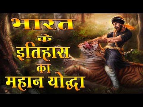 हरी सिंह नलवा |  भारत के इतिहास का महान योद्धा | Greatest Warrior in History
