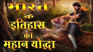 Hari singh nalwa - greatest warrior in history