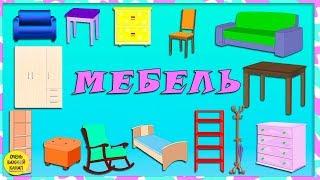 Учим слова. Мебель. Развивающий мультик для самых маленьких