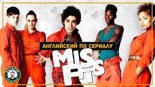 Misfits - Отбросы - 1x01 - Английский по сериалам