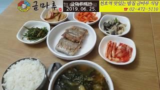 천호역 맛집 성내동 맛…