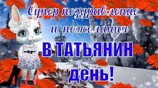 Красивое видео поздравление с ДНЕМ ТАТЬЯНЫ видео открытка с ДНЕМ СТУДЕНТА 25 января