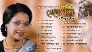 Rezwana Choudhury Bannya - Premer Boshonto - Rabindra Sangeet