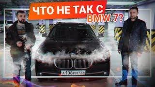 ЧТО НЕ ТАК с БМВ 7 ? Тест-драйв BMW 750 F кузов