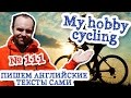 Пишем английские тексты сами Часть 111 My hobby cycling Мое хобби катание на велосипеде