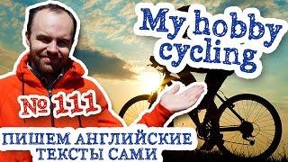 Пишем английские тексты сами Часть 111 My hobby cycling Мое хобби катание на велосипеде