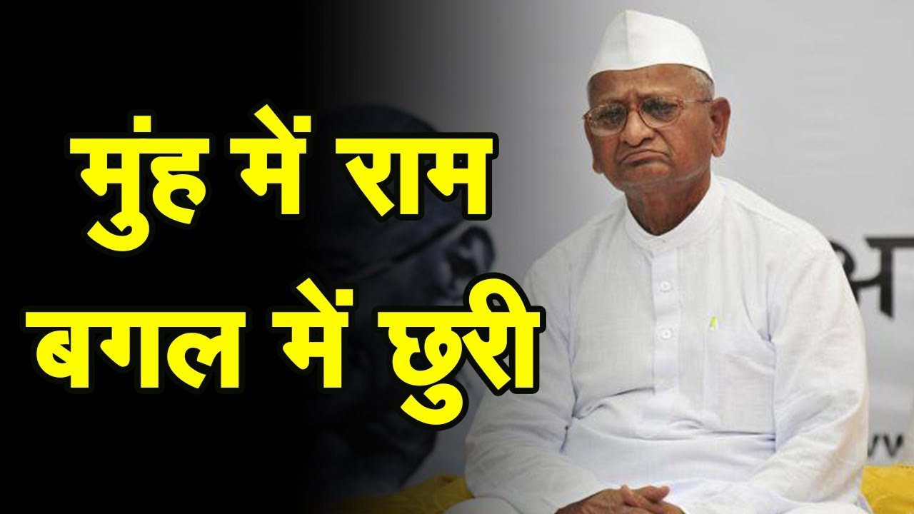 bhrashtachar nirmulan anna hazare Kisan baburao hazare (  born 15 june 1937), popularly known as anna hazare ( ), is an indian social activist who led movements to promote rural in 1991 hazare launched the bhrashtachar virodhi jan andolan (bvja, people's movement against corruption), a popular movement to fight against.