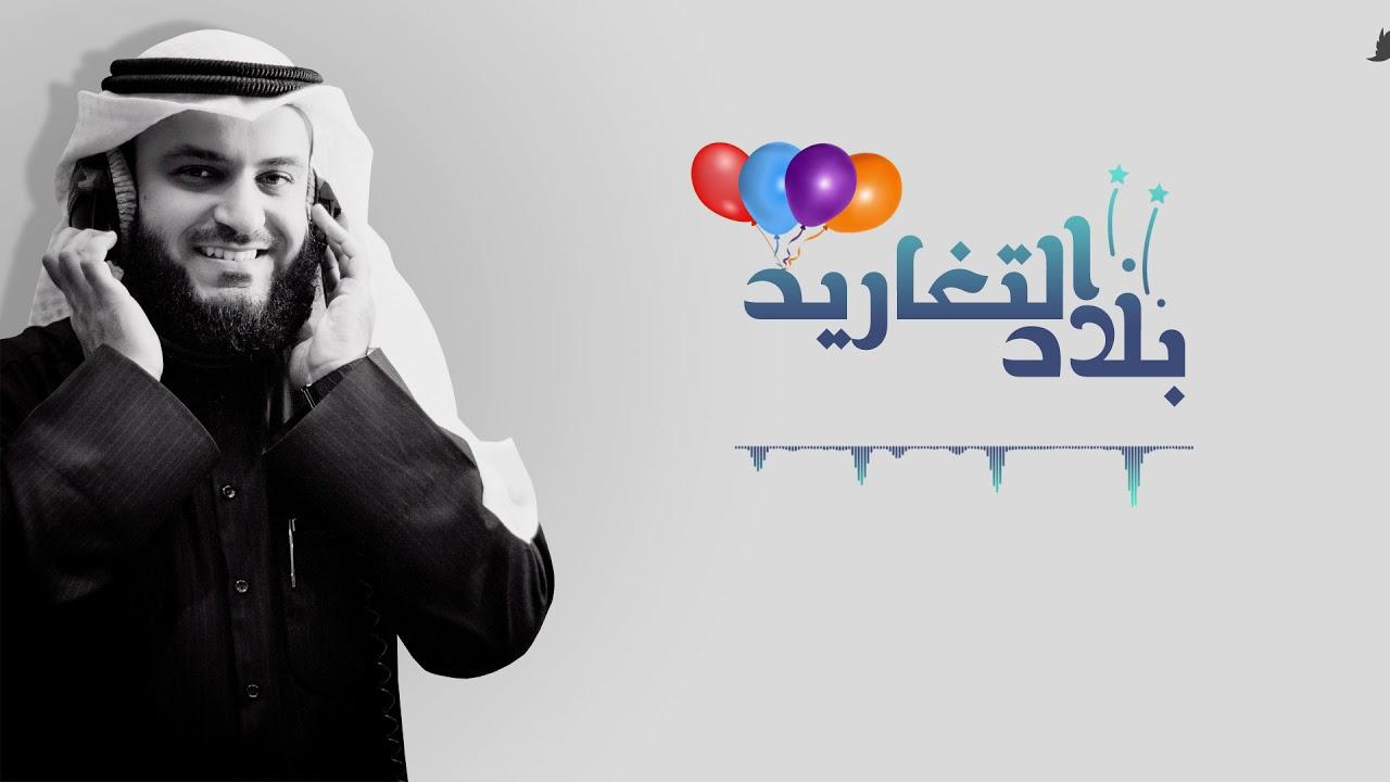 بلاد التغاريد مشاري راشد العفاسي - بمناسبة العيد