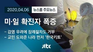 """[뉴스룸 모아보기] 미·일 확진자 폭증…정부 """"교민 지원국 우선 지원"""" / JTBC News"""