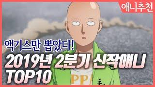 【2019년 2분기 신작애니 추천 10선】 애니 뭐 볼까? 하시는 분 오세요! 후회X