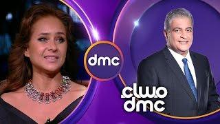مساء dmc - لقاء الفنانة المتألقة نيلي كريم مع الإعلامي أسامة كمال والحديث عن فيلم