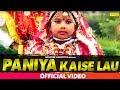 Download Haryanavi Folk Songs - Paniya Kaise jau |  Ghoome Mera Ghaghra MP3 song and Music Video