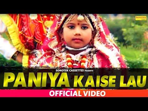 Haryanavi Folk Songs - Paniya Kaise Jau |  Ghoome Mera Ghaghra