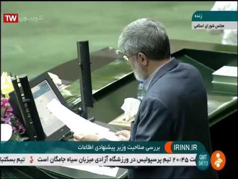صحن مجلس: نطق شجاعانه علی مطهری در جلسه رای اعتماد