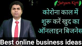 भारत में तेजी से बढ़नेवाला बिजनेसBest online business idea of 2020 || online business ideas in hindi
