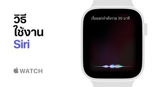 apple-watch-series-4-วิธีใช้งาน-siri-apple