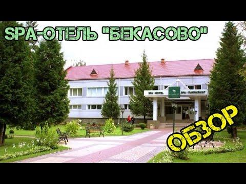 Отдых в Подмосковье. Спа-отель Бекасово, все включено, обзор.