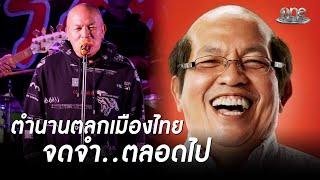 น้าค่อม ตำนานตลกเมืองไทย จดจำ..ตลอดไป | RIP | วันบันเทิง