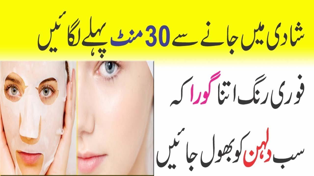 Beauty Tips In Urdu  Husn-E-Yousuf Sy Fori Result Hasil karny Ka