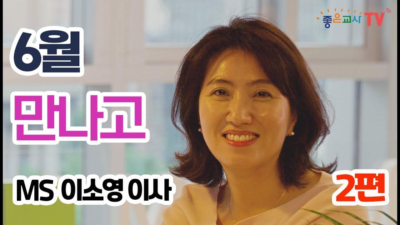 좋은교사6월호 만나고-마이크로소프트 이소영 이사편(2/2)