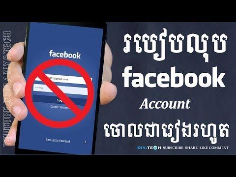 របៀបលុបអាខោន Facebook ចោលជារៀងរហូត | How To Delate my Facebook Account On Android