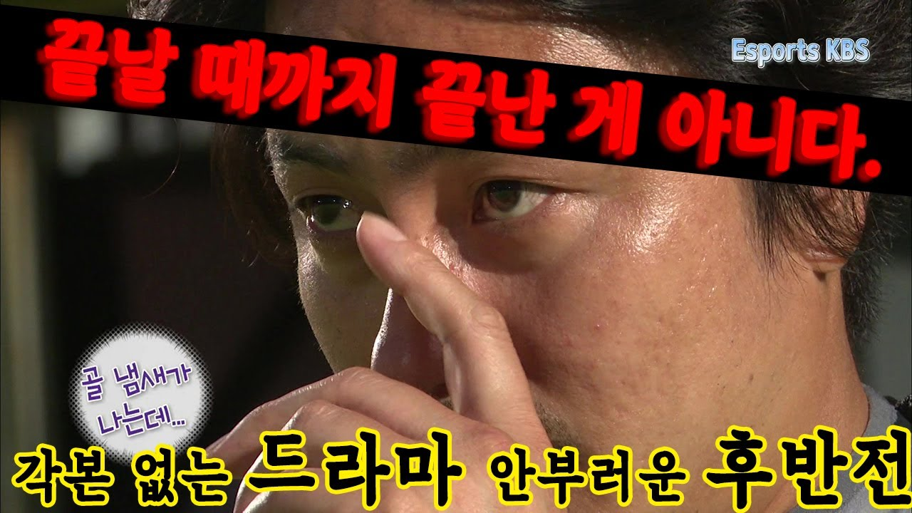 Download 만만하게 봤는데 후반전에 선수 교체되고 안정환한테 제대로 당하는 투비즈ㅋㅋ #청춘FC KBS 150912 방송