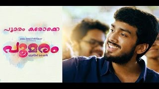 Poomaram Song Karaoke Ft Kalidas Jayaram | Poomaram | Official | HD